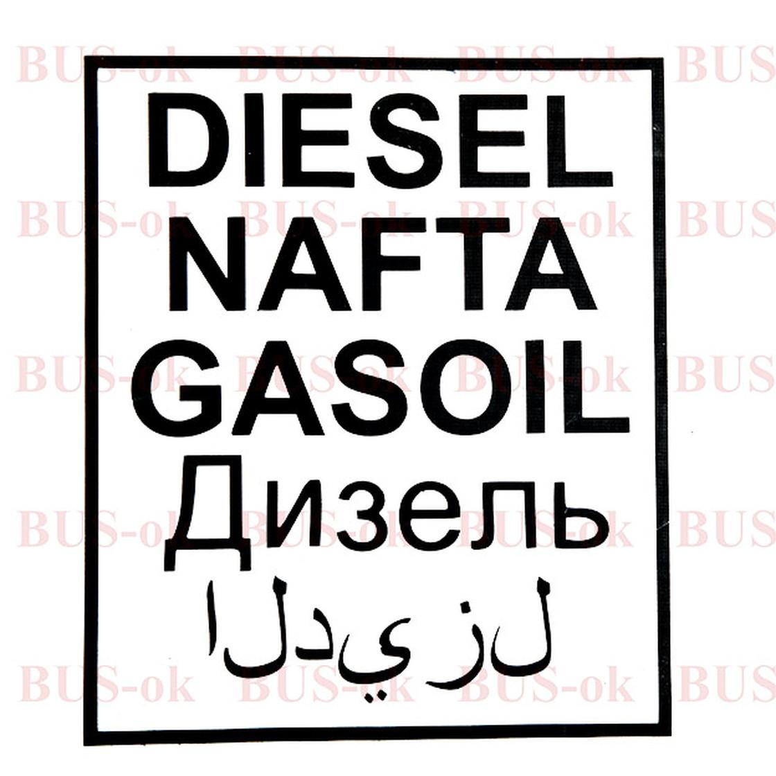 Sticker Diesel Gasoil Nafta Plus Russian And Arabic Black